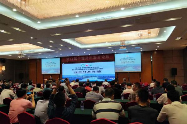 欣希安药业受邀参加第四届中国男科海西论坛