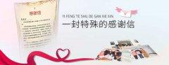 欣希安药业董事长孙京安收到农工党中央感谢信