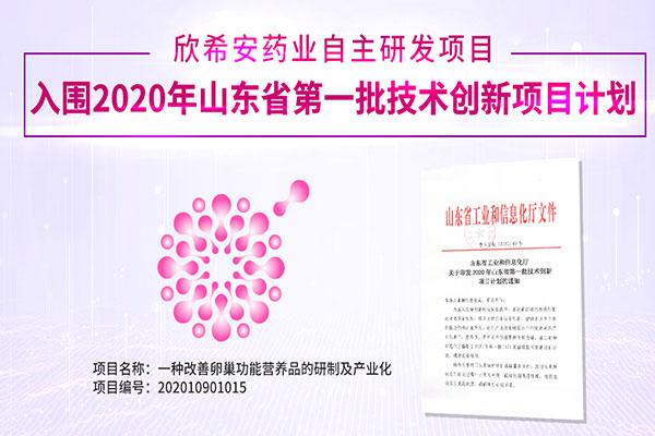 欣希安药业自主研发项目入选2020年山东省第一批技术创新项目计划.jpg