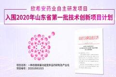 欣希安药业自主研发项目入选